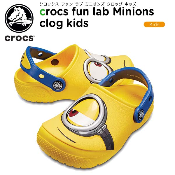 クロックス ファン ラブ ミニオンズ クロッグ キッズ(crocs fun lab Minions clog kids)  キッズ用サンダル、シューズ