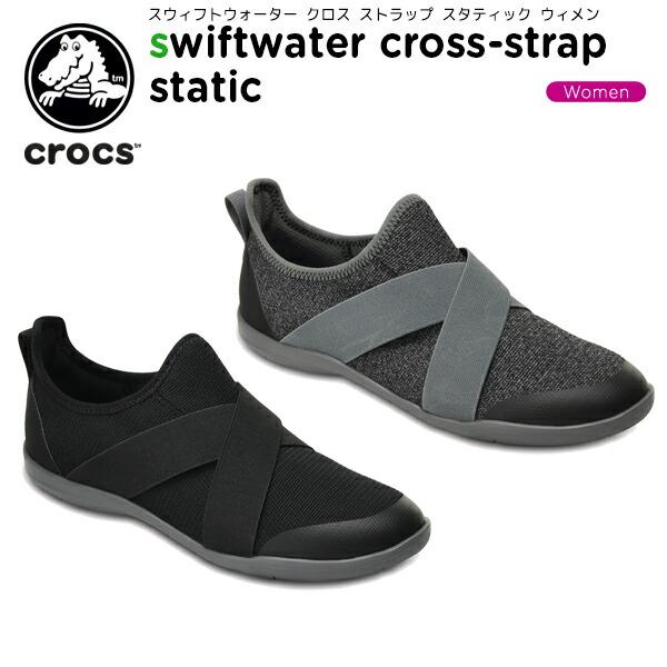 スウィフトウォーター クロス ストラップ スタティック ウィメン(swiftwater cross-strap static w)| レディース用シューズ・スニーカー