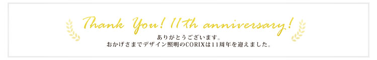 CROIX11周年