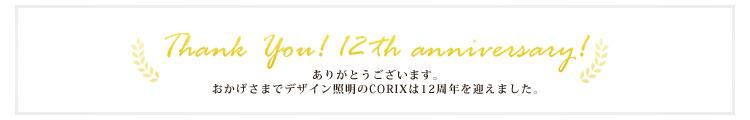 CROIX12周年