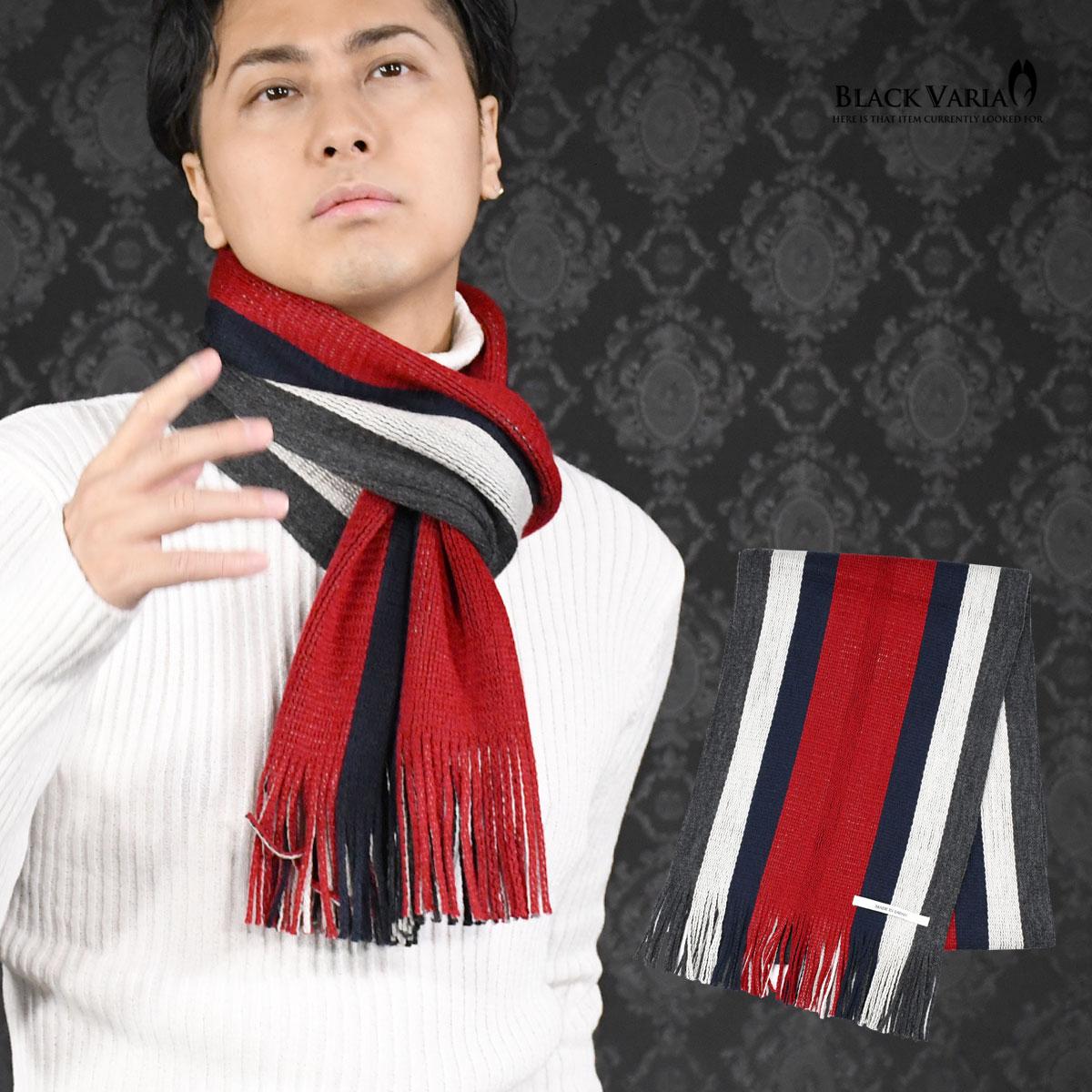 マフラー ストライプ メンズ ビジネス アクリル ニット リバーシブル 日本製 ストライプマフラー mens(ストライプ柄レッド赤ネイビー紺)