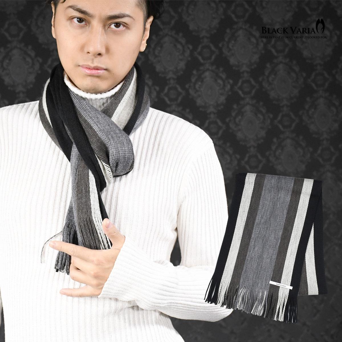 マフラー ストライプ メンズ ビジネス アクリル ニット リバーシブル 日本製 ストライプマフラー mens(ストライプ柄グレー灰ブラック黒)