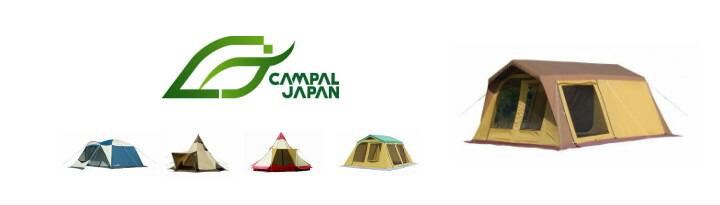 【CAMPALJAPAN】キャンパルジャパン