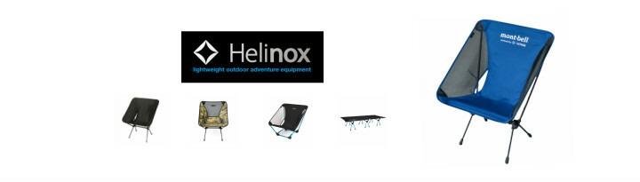 【Helinox】ヘリノックス