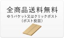 全商品送料無料-ゆうパケット(ポスト投函)