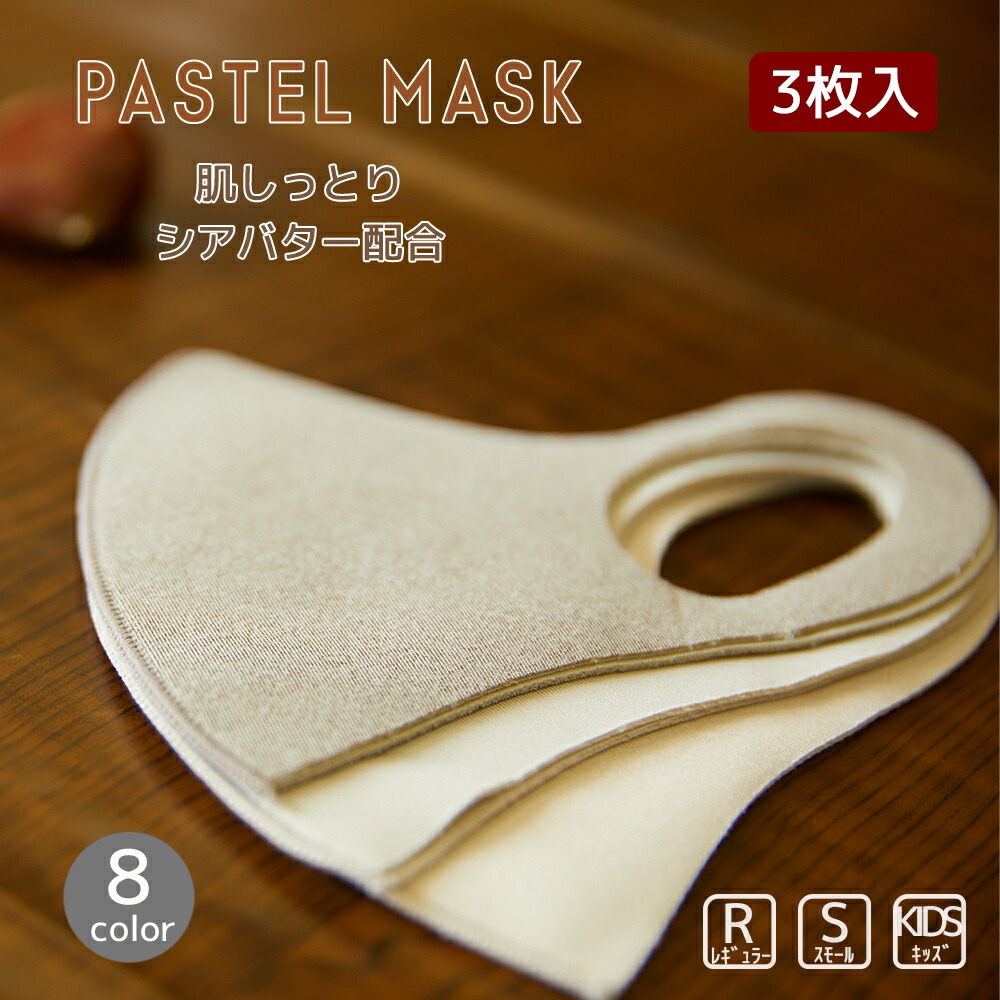 なめらかマスク