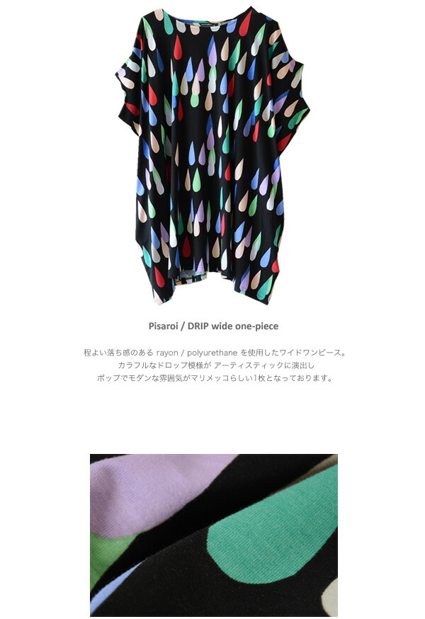 Crouka Marimekko マリメッコ Pisaroi Pisa Roy Drip Drop Wide