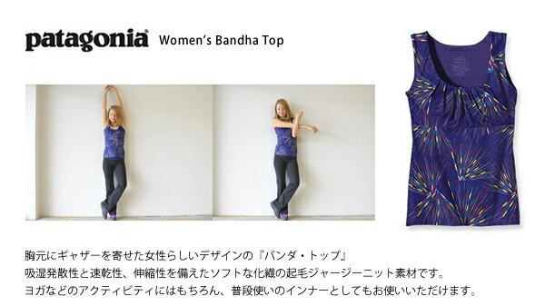 Patagonia Women's Bandha Dress