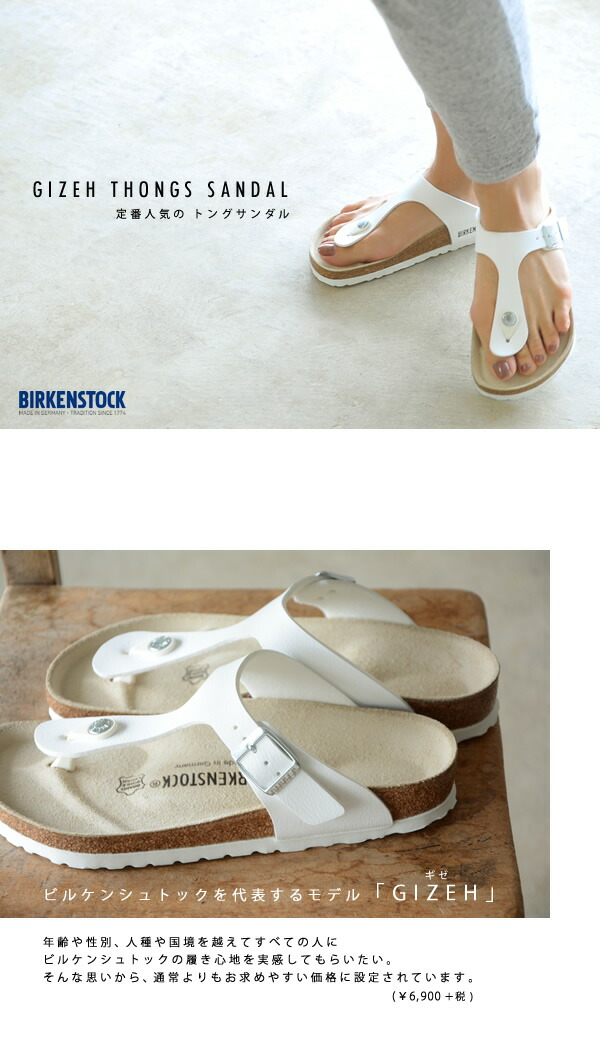 birkenstock comfort