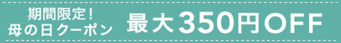 最大350円クーポン