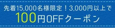 敬老の日100円OFF
