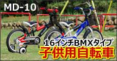 MD-10 子供用自転車