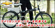シボレー自転車