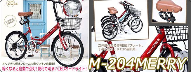 特価自転車M209