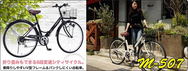 特価自転車