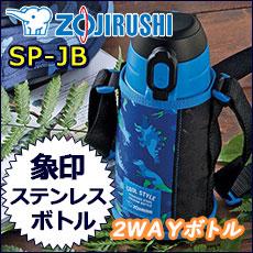 SP-JB