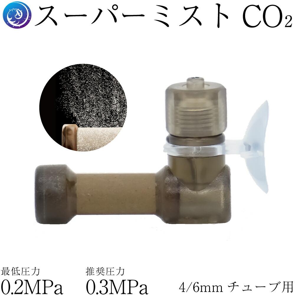 【CO2拡散器】スーパーミスト CO2ディフューザー