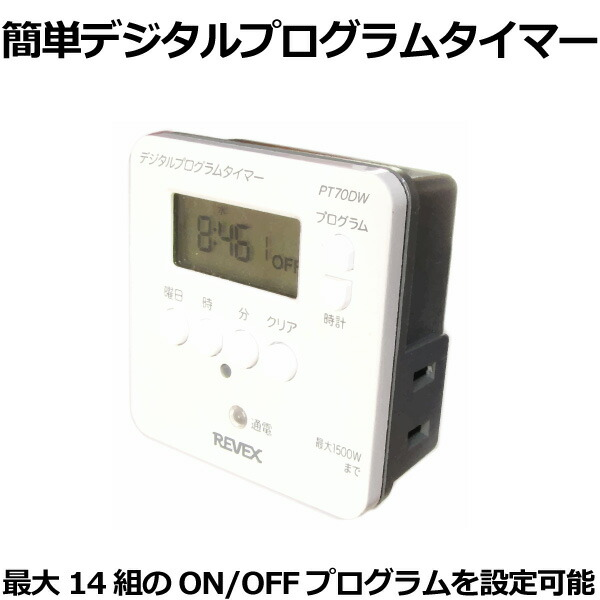 Revex 簡単デジタルプログラムタイマー(ホワイト) [PT70DW]