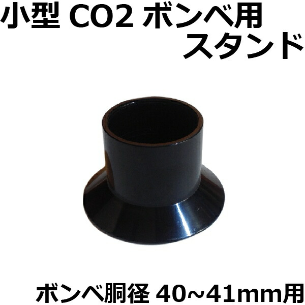 CO2ボンベスタンド 胴径40mm-41mm用