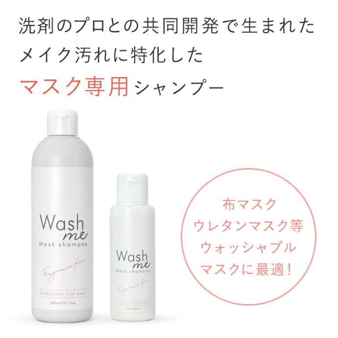 マスク 手洗い 洗剤 使い捨てマスクは洗える!不織布の専門家がオススメする洗い方とは?