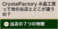 CrystalFactory 水晶工房って他のお店とどこが違うの?当店の7つの特徴