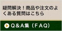 疑問解決!商品や注文のよくある質問はこちら Q&A集(FAQ)