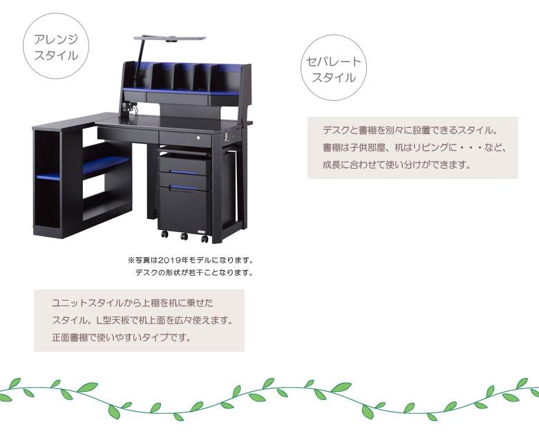 学習デスク くろがね KUROGANE ライト付き ユニットデスク 幅100cm 学習机 システムデスク デスク 机 ワゴン 書棚 選べる2色 ブラック ブルー レッド LEDライト 木製 木製デスク 子供用 desk 3Dデスク 鍵付き