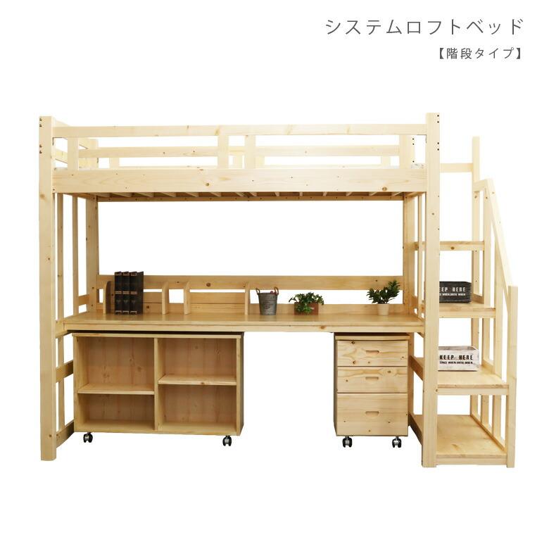 システムロフトベッド 多機能ロフトベッド システムデスク ロフトベット すのこベッド すのこベット ロフトベッド システムベット エコ仕様 子供用