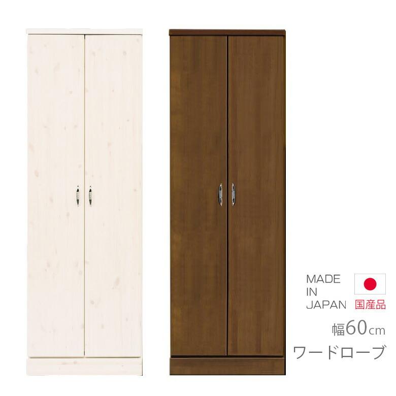 ワードローブ クローゼット 服吊り 国産 スリム 日本製 幅60cm 高さ180cm 選べる2色 洋服収納 コンパクト カントリー おしゃれ 北欧 たんす タンス リビング収納 収納 ホワイト 白 ブラウン パイン 木製 木製収納