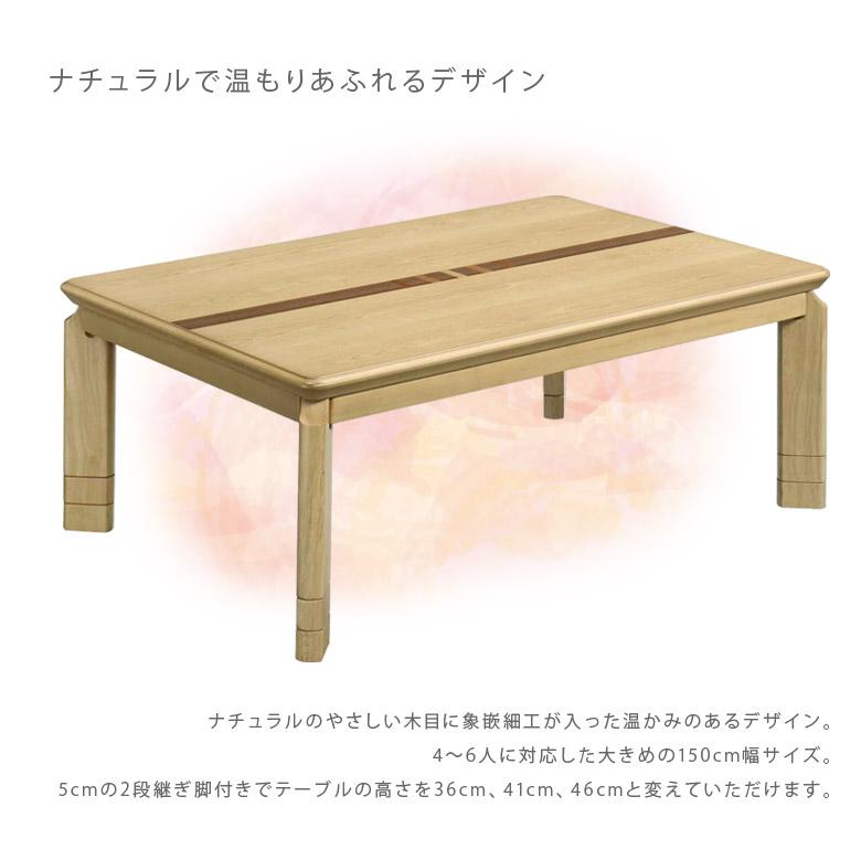 こたつテーブル こたつ 家具調こたつ 幅150cm コタツ 暖卓 こたつ本体のみ こたつ本体 ロータイプ テーブル センターテーブル テーブルのみ 木製 ナチュラル ブラウン 象篏 座卓 座卓テーブル 継ぎ脚付き 高さ調整 高さ3段階調整
