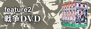 feature 2. 戦争DVD