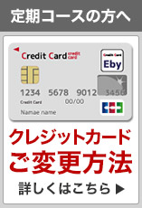 カード変更方法