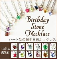 誕生石ネックレス