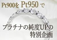 Pt950 特別企画