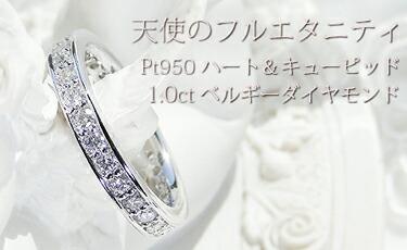 pt950 ハートアンドキューピッド 1.0ct ダイヤモンド フルエタニティリング
