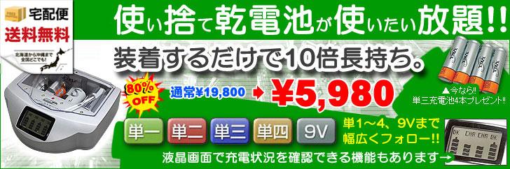 【送料無料】乾電池充電器 AZREX マルチ・チャージャー