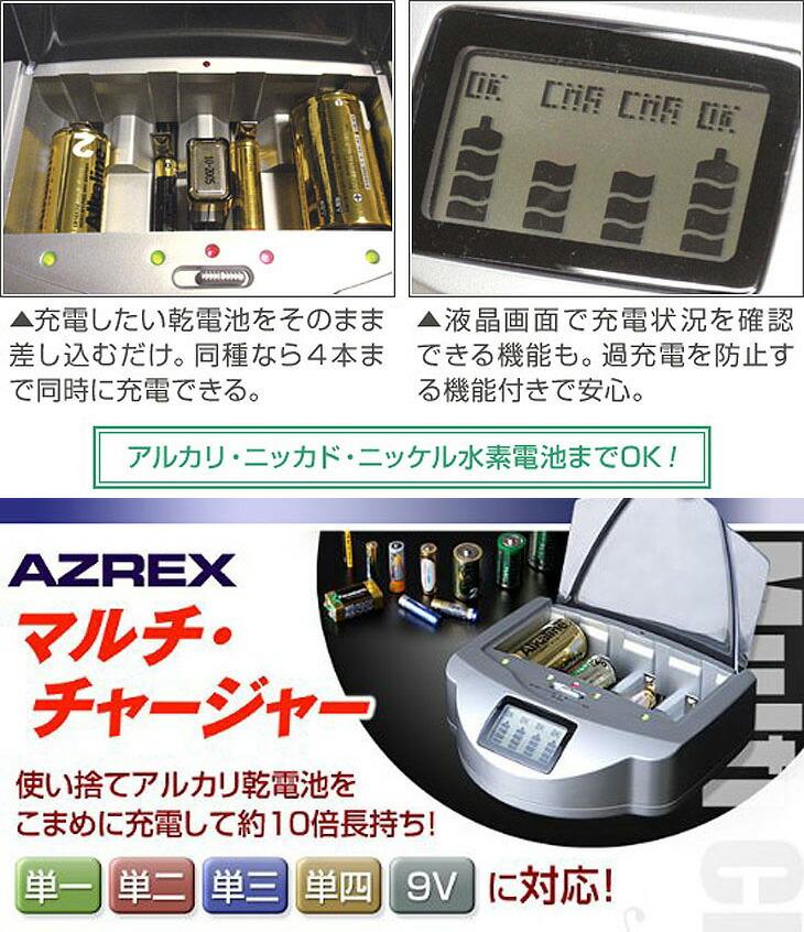 乾電池充電器AZREXマルチ・チャージャー【送料無料】