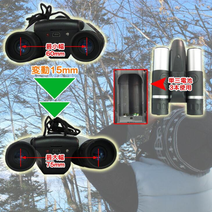 【小型カメラ|盗撮厳禁】[双眼鏡型ビデオカメラ]デジタル双眼鏡型ビデオカメラ