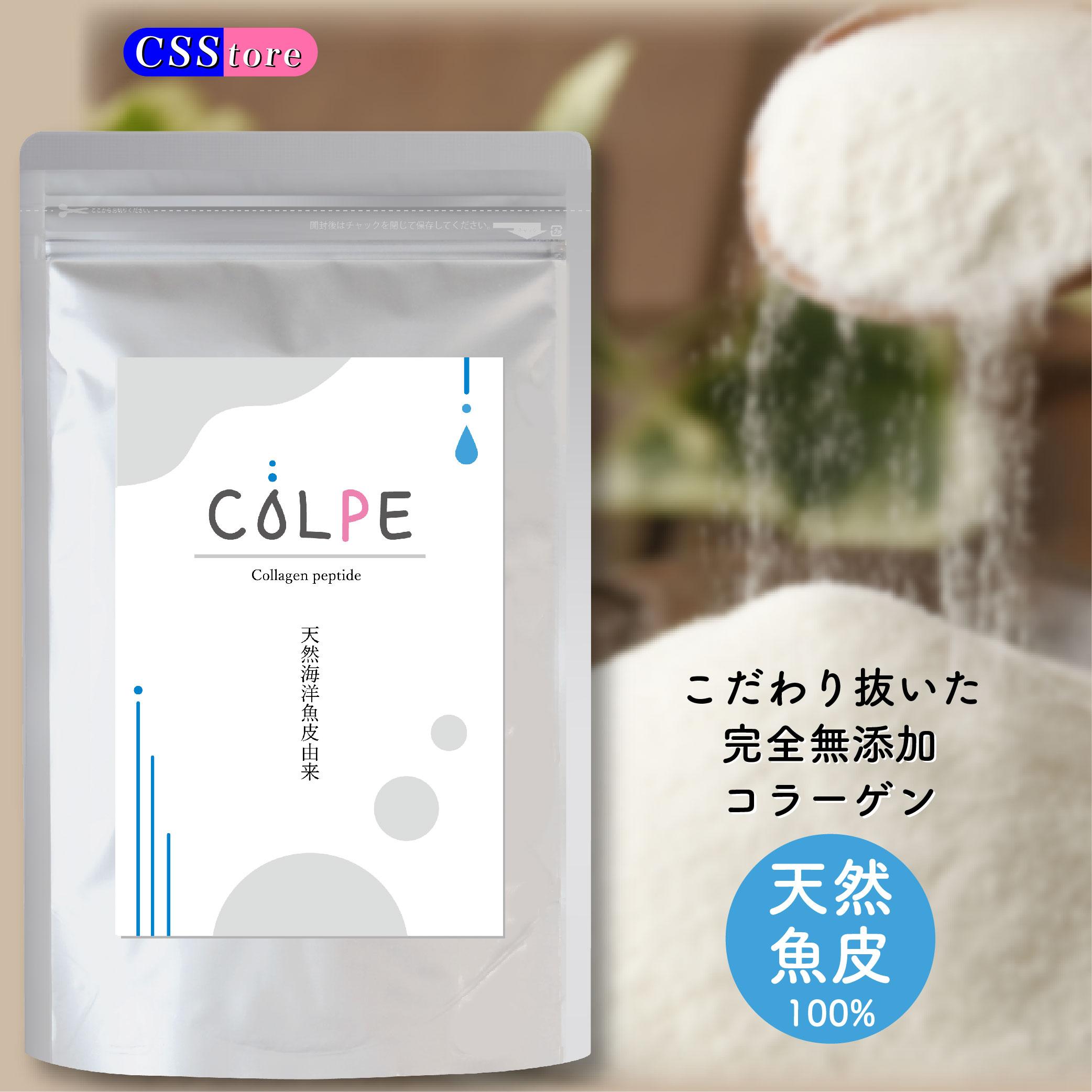 フィッシュコラーゲン粉末パウダーCOLPE