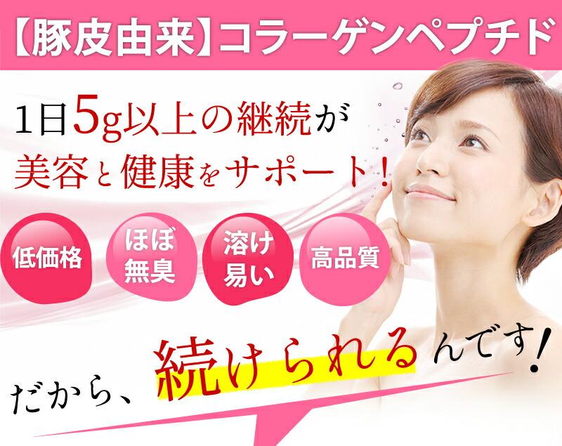1日5g以上の継続が美容と健康をサポート 低価格 ほぼ無臭 溶け易い 高品質 だから、続けられるんです!