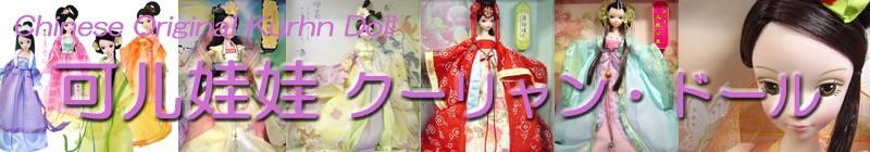 「可儿娃娃」(中国人形)シリーズ