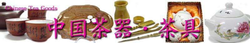 中国茶器茶具