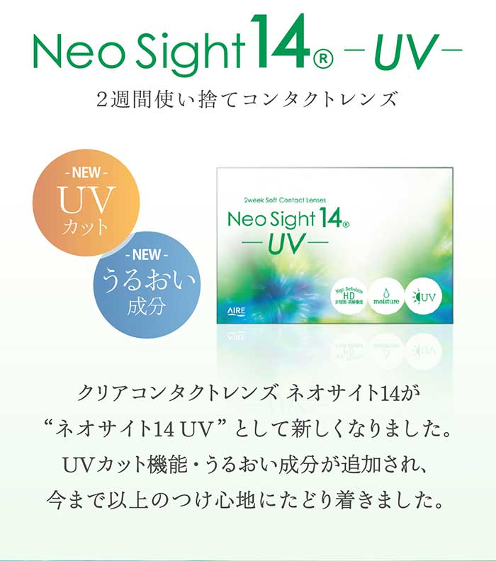 ネオサイト14UV商品画像2