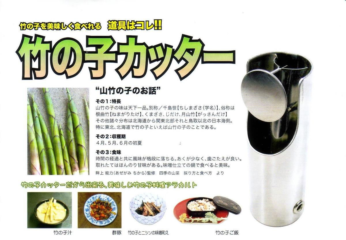 竹の子カッター標準型