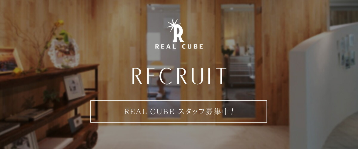 REAL CUBE読者モデル募集