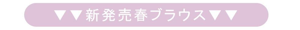 REAL CUBEの甘辛ミックスコーデ