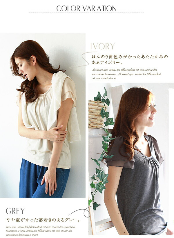 The good-quality cut-and-sew ☆ chiffon flare sleeve which wants to prepare in REAL CUBE different colors becomes calm; cut-and-sew