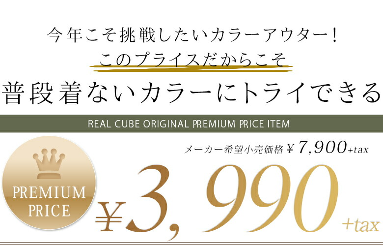 REAL CUBE