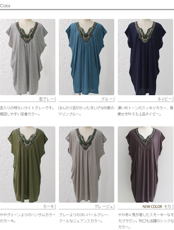 The daily bijou ☆ oriental bijou which there is REALCUBE sinter in becomes calm; gathers tunic (O44130430)