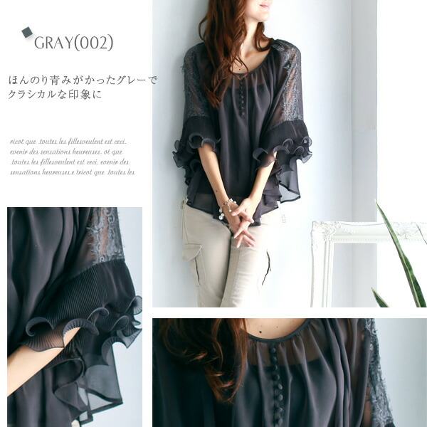 Flare Lacey blouse of a lot of REALCUBE chiffon